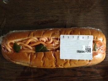 スパゲッティパン.JPG