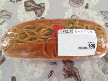 焼きそばパン.jpg