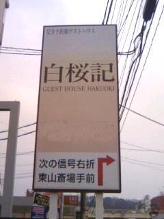 白桜記.jpg